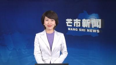 芒市汉语新闻11月18日