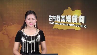 Mangshi zaimying lusik 2019.11.13 lvoban 三 nyi