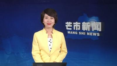 芒市汉语新闻11月1日