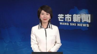 芒市汉语新闻12月11日