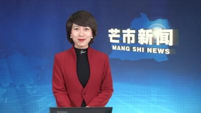 芒市汉语新闻12月16日