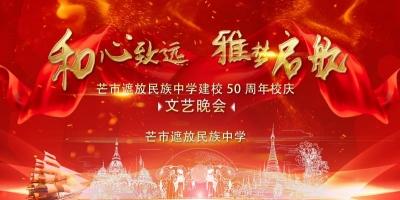 【直播】芒市遮放民族中学建校50周年校庆