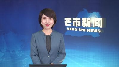芒市汉语新闻12月9日