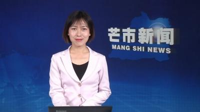 芒市汉语新闻12月23日