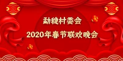 【直播】勐稳村委会2020春节联欢晚会