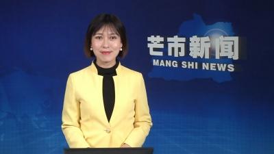 芒市汉语新闻12月27日
