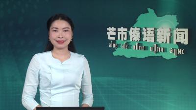 芒市傣语新闻2020年2月18日