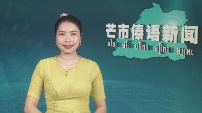 芒市傣语新闻2020年3月26日