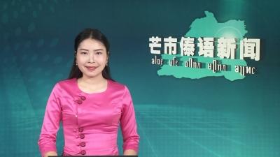 芒市傣语新闻2020年3月19日