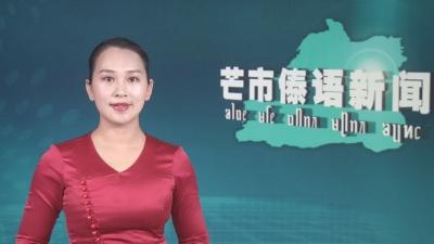 芒市傣语新闻2020年4月21日