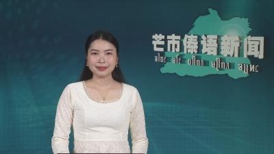芒市傣语新闻2020年4月16日