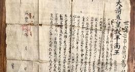 芒市三件文物考释之158年前的《右谕通知》