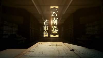 收藏!《中国影像方志》云南卷芒市篇完整版