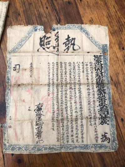 芒市三件文物考释之200年前的土司委任状