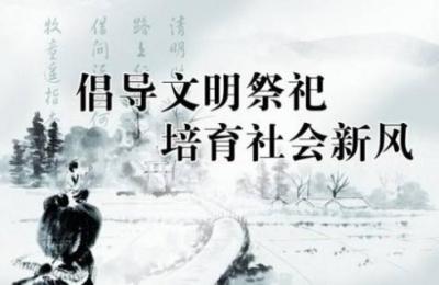 【傣语音频】文明祭祀 绿色清明 森林防火 你我同行!