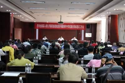 芒市:开展民族团结进步创建,铸牢中华民族共同体意识
