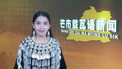 【芒市载瓦语新闻】Mangshi zaimying lusik 2020.4.29 三