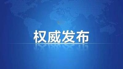 【傣语音频】至4月1日,云南新增境外输入确诊病例1例,新增境外输入无症状感染者1例(缅甸输入)