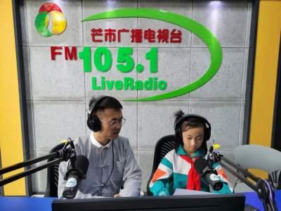 【文明实践】新时代芒市好少年罗熙做客FM105.1《走进直播间》