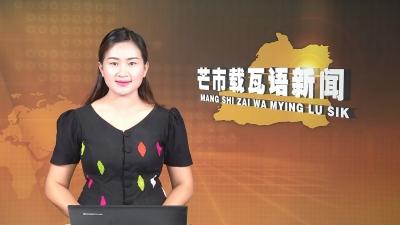 【芒市载瓦语新闻】Mangshi zaimying lusik 2020.4.11 六