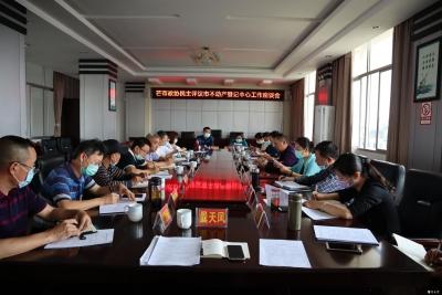 芒市政协组织多部门对市不动产中心工作进行民主评议
