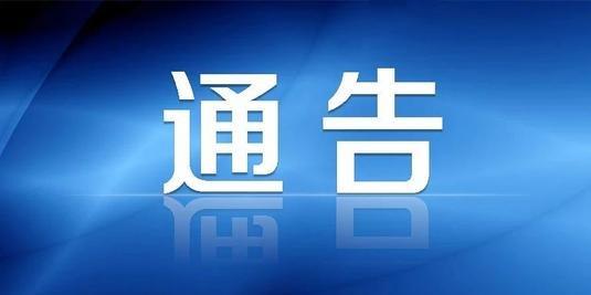 """关于依法强制拆除勐焕街道辖区内""""活人墓""""的通告"""