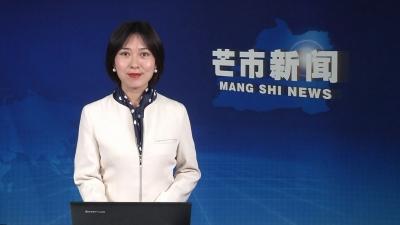 芒市汉语新闻4月3日