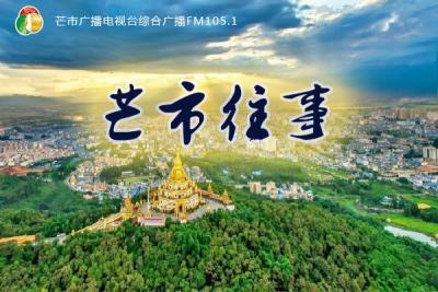 FM105.1《芒市往事》丨《孔雀王子金塔的故事》