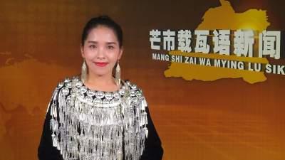【芒市载瓦语新闻】Mangshi zaimying lusik 2020.5.27.三