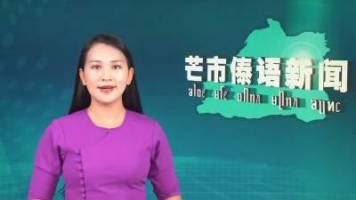 芒市傣语新闻2020年5月21日