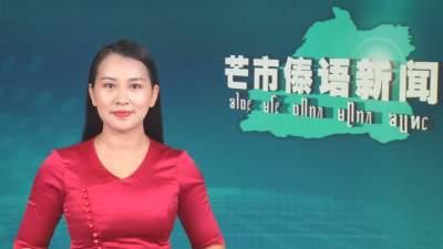 芒市傣语新闻2020年5月7日
