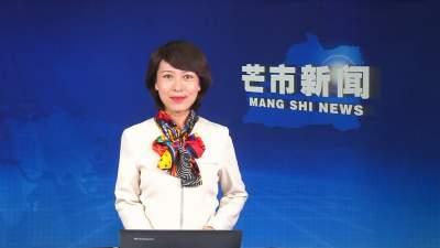 芒市汉语新闻5月27日