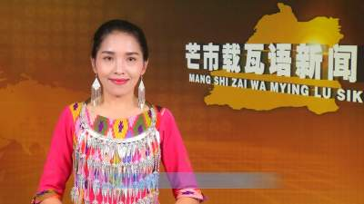 【芒市载瓦语新闻】Mangshi zaimying lusik 2020.5.9 六
