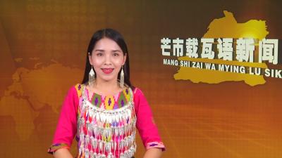 【载瓦语新闻】Mangshi zaimying lisik 2020.5.30