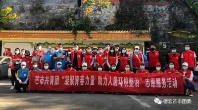 """【文明实践】青春助力人居环境整治,""""小青芒""""积极上线ING"""