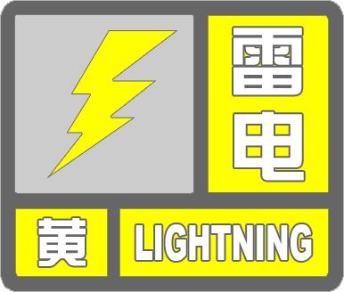 芒市今天发布雷电黄色预警信号,请大家出行注意安全!