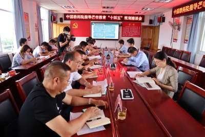 """中国教科院专家为我市""""十四五""""教育事业发展规划建言献策"""