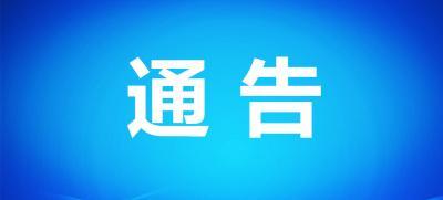 【傣语音频】芒市关于严禁非法交易土地和违法用地的通告