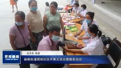 勐焕街道团结社区开展义诊志愿服务活动
