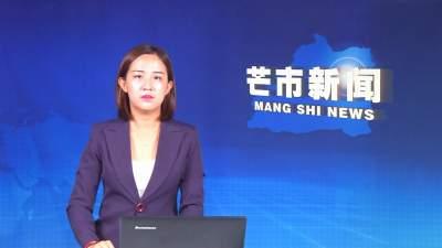 芒市汉语新闻5月25日
