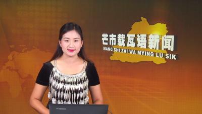 【芒市载瓦语新闻】Mangshi zaimying lusik 2020.5.20
