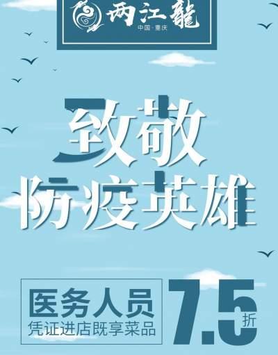 FM105.1|两江龙致敬抗疫医护工作者