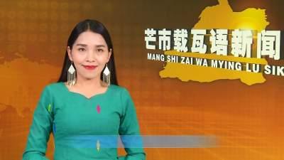 【芒市载瓦语新闻】Mangshi zaimying lusik 2020.5.13 三