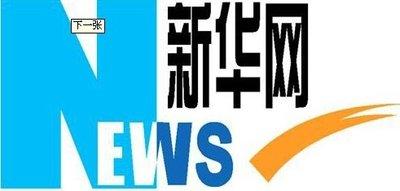 """刘结一:坚决遏制""""台独""""分裂图谋 奋力推进新时代对台工作"""