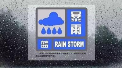 芒市气象台发布蓝色暴雨预警信号
