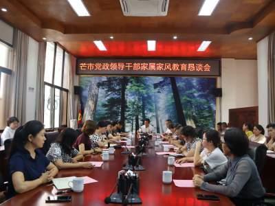 吹廉政风守幸福门,毛晓与芒市党政领导干部家属恳谈家风教育