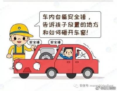 注意!天气炎热,千万别把孩子独留车内!