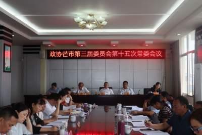芒市政协召开第三届委员会第十五次常委会议