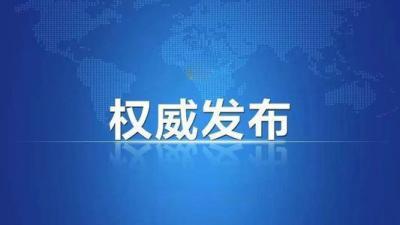 针对新冠肺炎最新情况,云南省发布重要提示!