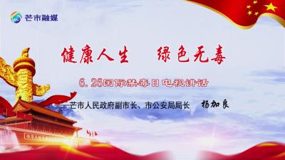 芒市6.26国际禁毒日电视讲话:健康人生 绿色无毒